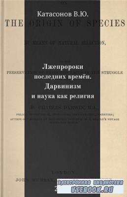 Катасонов Валентин - Лжепророки последних времён. Дарвинизм и наука как религия (2017)