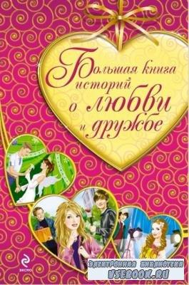 Большая книга приключений (39 книг) (2008-2016)