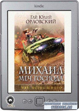 Орловский Гай - ЧВК Всевышнего