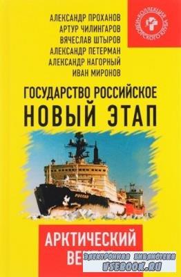Государство Российское. Новый этап. Арктический вектор (2016)