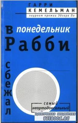 Гарри Кемельман - Собрание сочинений (7 произведений) (1989-2015)