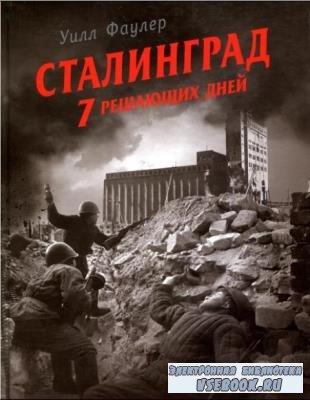Уилл Фаулер - Сталинград. 7 решающих дней (2007)
