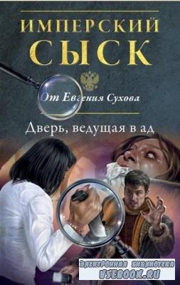 Евгений Сухов - Имперский сыск (11 книг) (2015-2016)