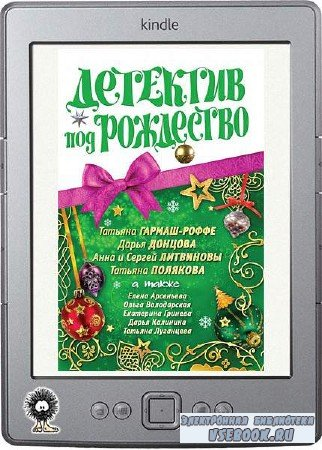 Коллектив авторов - Детектив под Рождество 2010 (сборник)