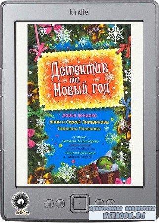 Коллектив авторов - Детектив под Новый год (2009) (сборник)