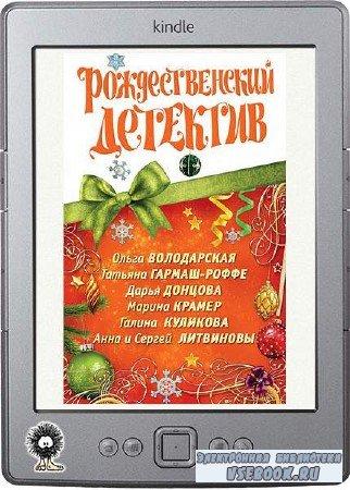 Коллектив авторов - Рождественский детектив (2010) (сборник)