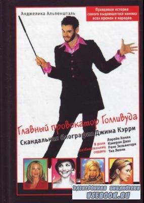 Скандальная биография (3 книги) (2008-2009)
