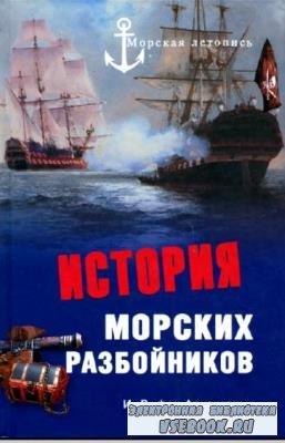 Иоганн Вильгельм фон Архенгольц - История морских разбойников (2010)