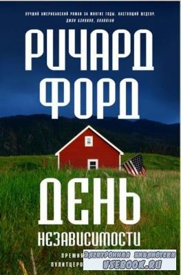 Ричард Форд - День независимости (2016)