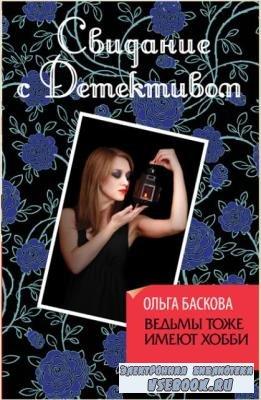 Ольга Баскова - Собрание сочинений (27 книг) (2010-2014)
