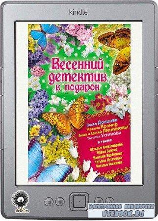 Коллектив авторов - Весенний детектив в подарок (2010) (сборник)