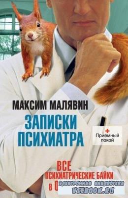 Максим Малявин - Записки психиатра, или Всем галоперидолу за счет заведения (2012)