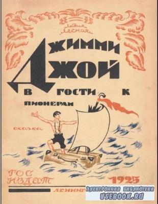 Лесная Л. - Джимми Джой в гости к пионерам (1925)