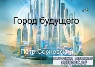 Город будущего (аудиокнига)