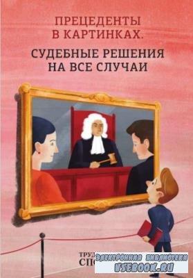 Александр Попов - Прецеденты в картинках. Судебные решения на все случаи (2016)