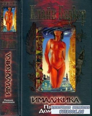 Элита (10 книг) (2003-2004)