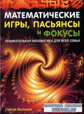Сергей Быльцов - Математические игры, пасьянсы и фокусы. Занимательная математика для всей семьи (2010)
