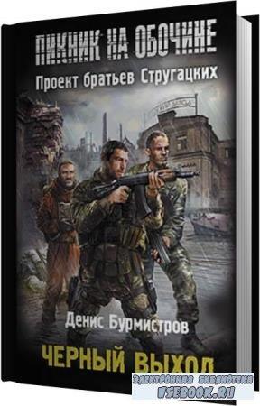 Денис Бурмистров. Черный выход (Аудиокнига)