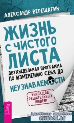Верещагин Александр - Жизнь с чистого листа. Двухнедельная программа по изменению себя до неузнаваемости (2017)