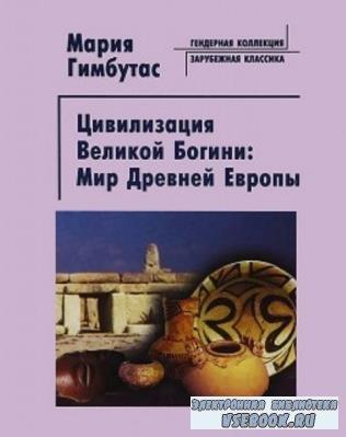 Гимбутас М. - Цивилизация Великой Богини. Мир Древней Европы (2006)