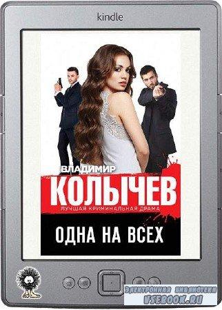 Колычев Владимир - Одна на всех
