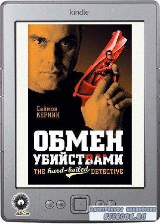 Керник Саймон - Обмен убийствами