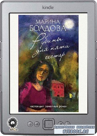 Болдова Марина - Рубины для пяти сестер