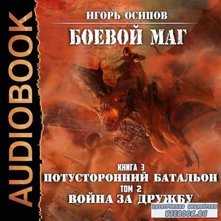Осипов Игорь - Потусторонний батальон. Том 2. Война за дружбу (Аудиокнига)