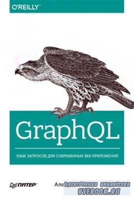 Бэнкс Алекс, Порселло Ева - GraphQL. Язык запросов для современных веб-приложений (2019)