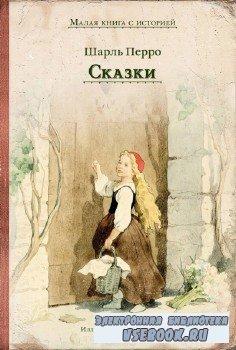 Коллекция сказок Шарля Перро (аудиоспектакли)