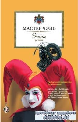 Мастер Чэнь - Собрание сочинений (13 произведений) (2007-2016)