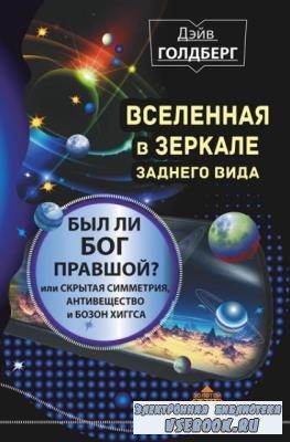 Золотой фонд науки (13 книг) (2015-2016)