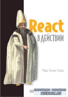 Томас М.Т. - React в действии (2019)