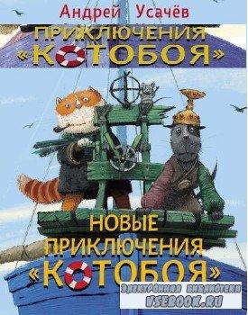 Приключения «Котобоя». Новые приключения «Котобоя» (аудиокнига)