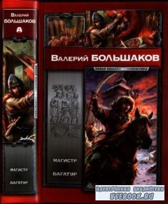 Большаков В. - Магистр. Багатур (2012)