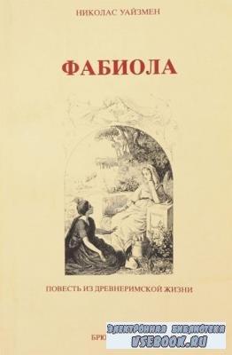 Уайзмен Николас Патрик - Фабиола. Повесть из древнеримской жизни (1990)