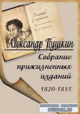 Александр Пушкин - Собрание прижизненных изданий (34 книги) (1820-1835)