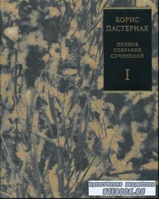 Борис Пастернак - Полное собрание сочинений в 11 томах (11 томов) + Дополнительные материалы (2003-2005)
