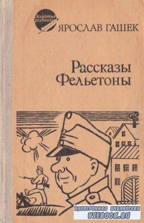 Ярослав Гашек. Рассказы. Фельетоны