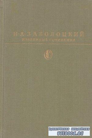 Николай Заболоцкий. Избранные сочинения