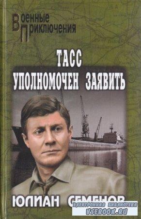 Юлиан Семенов. ТАСС уполномочен заявить...