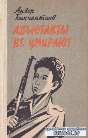 Анвер Бикчентаев. Адъютанты не умирают