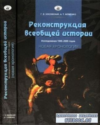 Г. В. Носовский, А. Т. Фоменко - Реконструкция всеобщей истории. Исследования 1999—2000 годов (2000)
