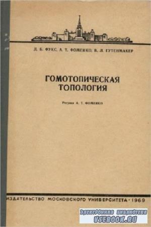 Фукс Д. Б. , Фоменко А. Т. - Гомотопическая топология (1969)