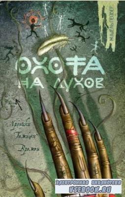Мишель Пейвер - Хроники темных времен (6 книг) (2005-2011)