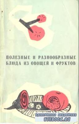 Алексеев В.А. (сост.) - Полезные и разнообразные блюда из овощей и фруктов (1968)