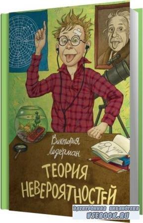 Виктория Ледерман. Теория невероятностей (Аудиокнига)