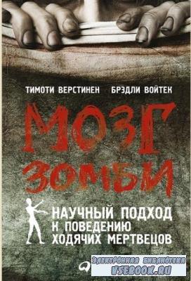 Тимоти Верстинен, Брэдли Войтек - Мозг зомби. Научный подход к поведению ходячих мертвецов (2016)