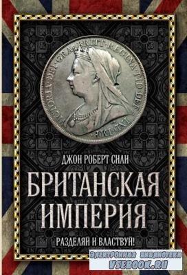 Величайшие империи человечества (12 книг) (2012-2014)