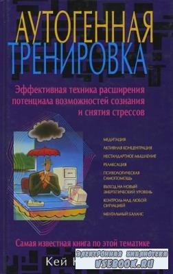 Кермани Кей - Аутогенная тренировка (2002)
